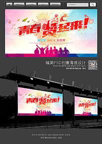 炫彩点赞青春海报