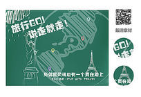 创意涂鸦旅行海报