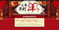 春节过年放假公告海报设计