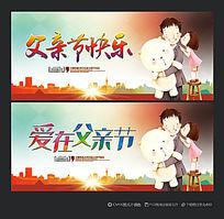 父亲节快乐爱在父亲节展板模版海报