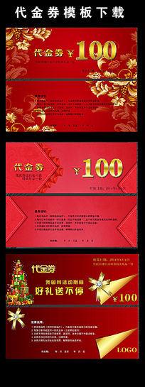 红色喜庆代金券优惠券模板设计下载