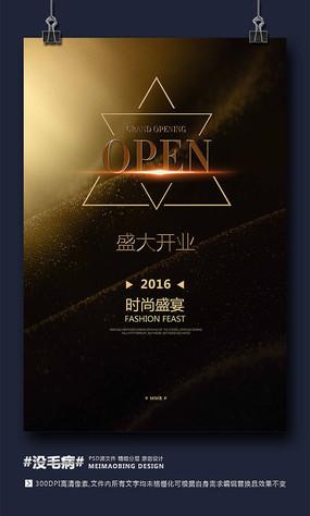 金色高端奢侈品商场开业海报