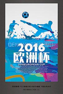 欧洲杯促销足球比赛活动海报设计
