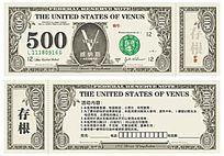 现金美元代金劵正反设计psd格式