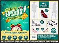 夏日鞋包服饰促销海报