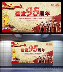 中国共产党成立95周年背景