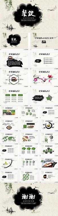 餐饮行业商业计划书PPT模板 pptx
