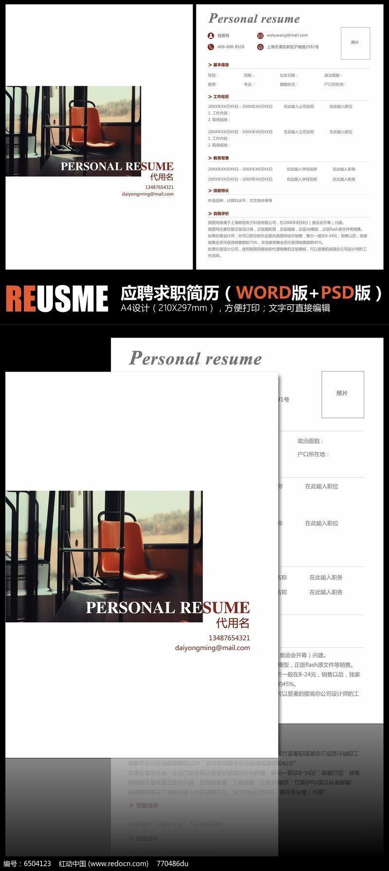 橙色简洁求职简历双格式模板PSD素材下载 求职简历设计图片