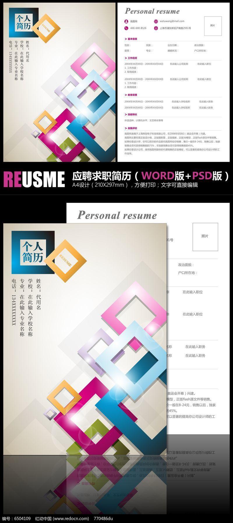 创意炫彩方块简历双格式模板PSD素材下载 求职简历设计图片