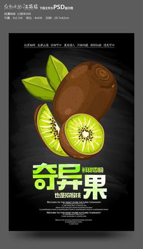 创意黑色奇异果海报设计