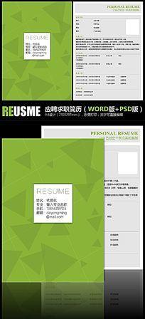 创意图形简洁绿色个人简历双格式模板