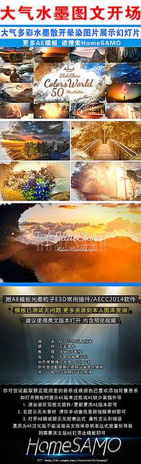 大气多彩水墨散开晕染图片展示AE模板