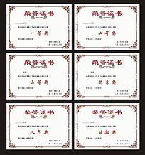 多款荣誉证书模板设计