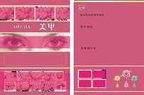 粉色大气美甲传单