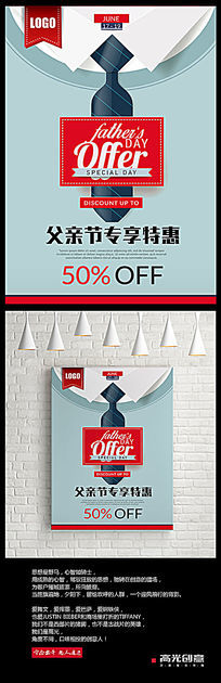 父亲节促销活动海报