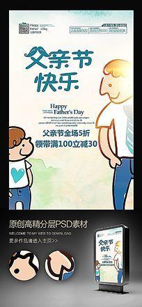 父亲节快乐父子漫画宣传海报
