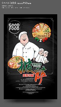 高端黑色美食披萨宣传海报设计