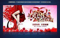 关爱女性健康活动宣传海报