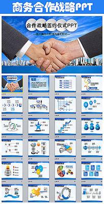 合作商务战略签约仪式PPT模板