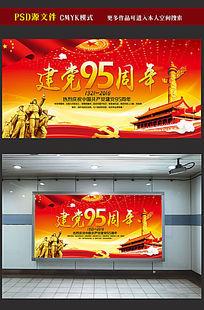 红色建党95周年海报背景