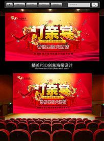 红色喜庆定亲宴会海报