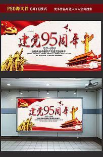 建党95周年宣传海报背景