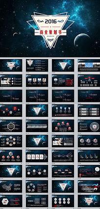 蓝色高科技宇宙星空创业商业计划书
