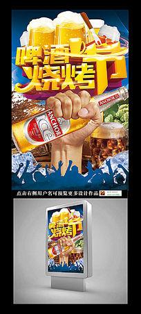 啤酒节烧烤节活动海报