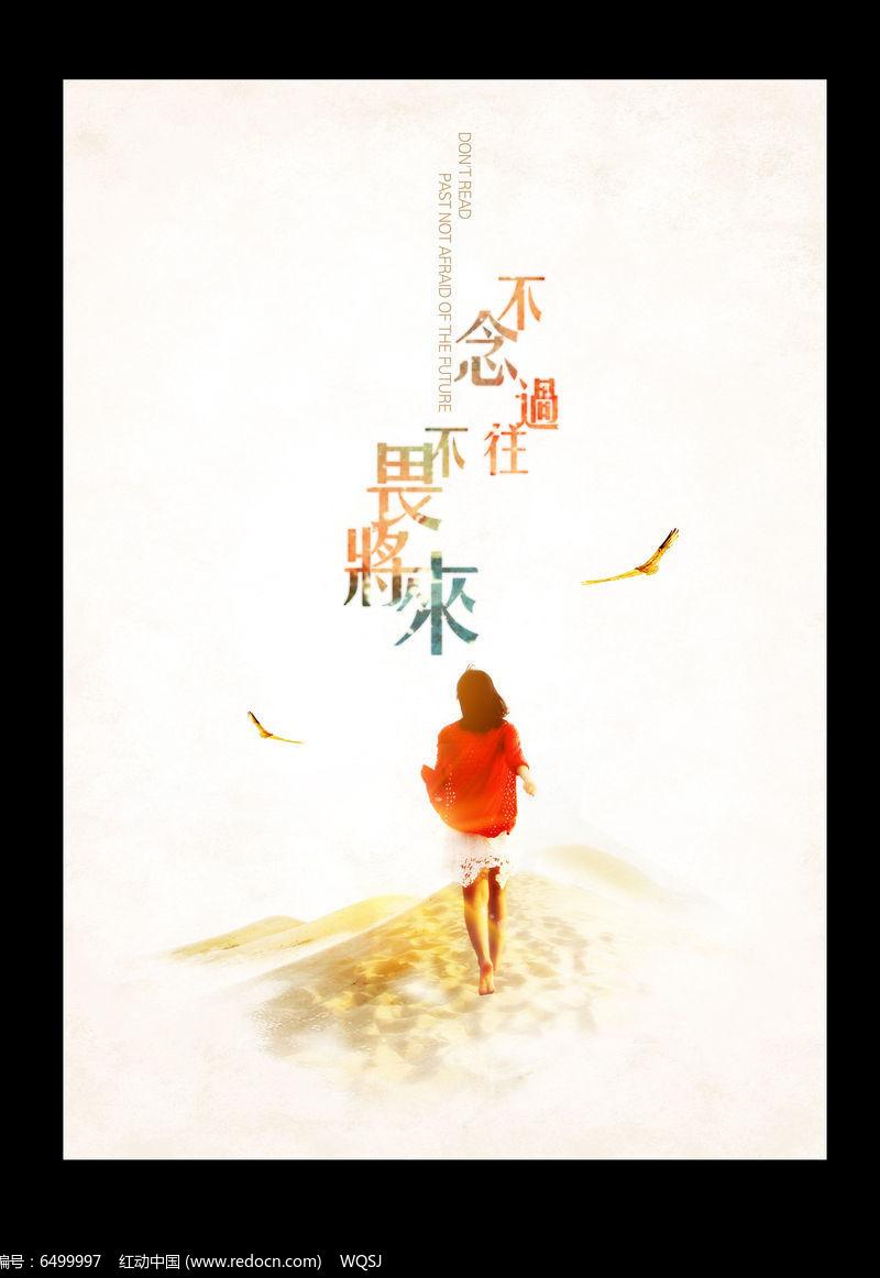 青春励志海报设计图片