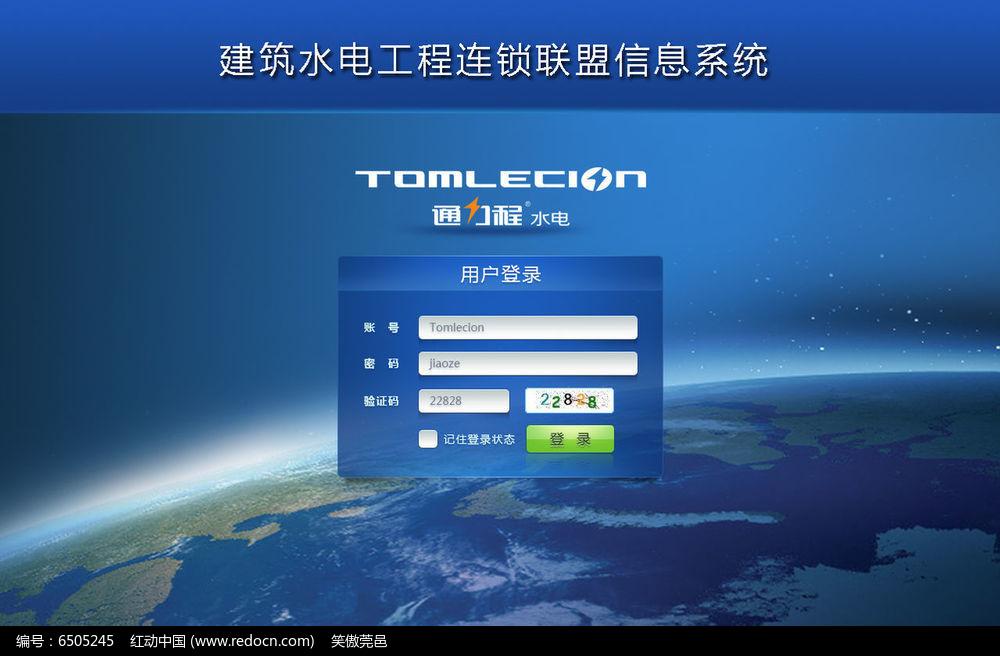 企业资讯_企业信息管理系统登陆界面