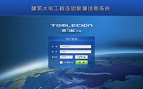 企业信息管理系统登陆界面