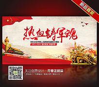 热血铸军魂八一建军节宣传海报设计