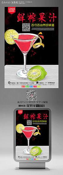 时尚大气现榨果汁宣传海报设计