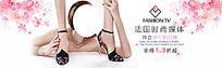 淘宝时尚女士高跟鞋海报
