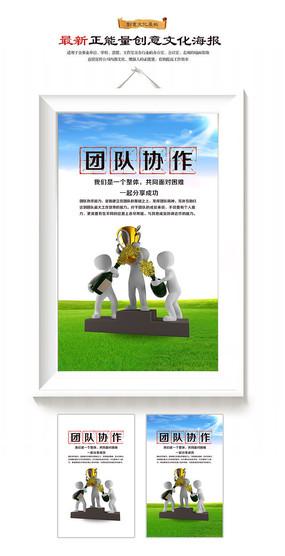 团队协作企业文化海报