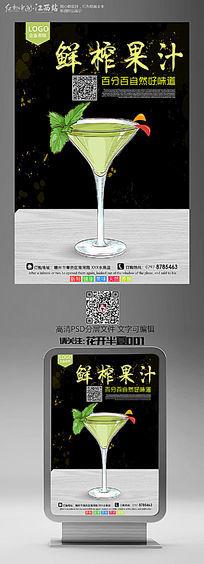 现榨果汁宣传海报