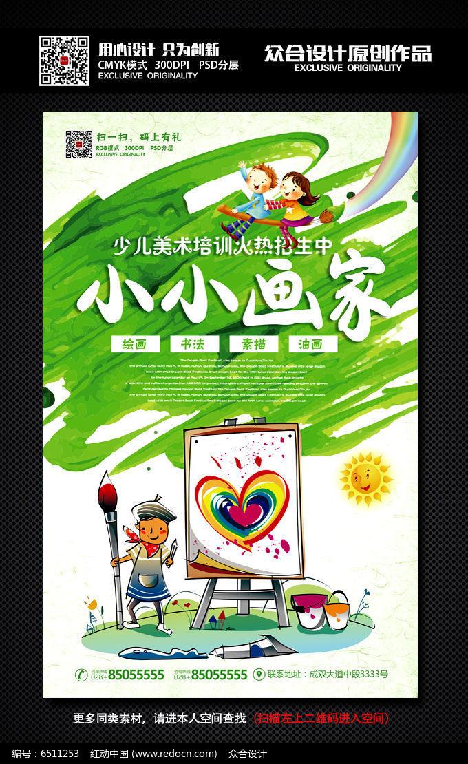 小小画家少儿绘画培训班招生海报