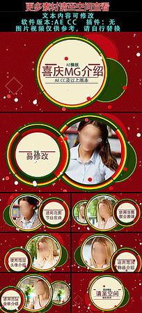 喜庆节日MG介绍动画AE模板
