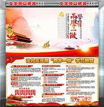中国风两学一做展板下载