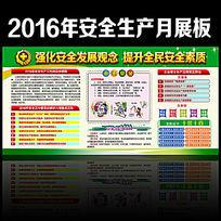 2016安全生产月展板板报下载