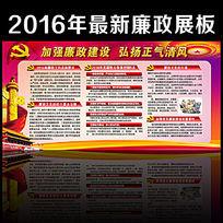 2016党风廉政建设展板板报下载