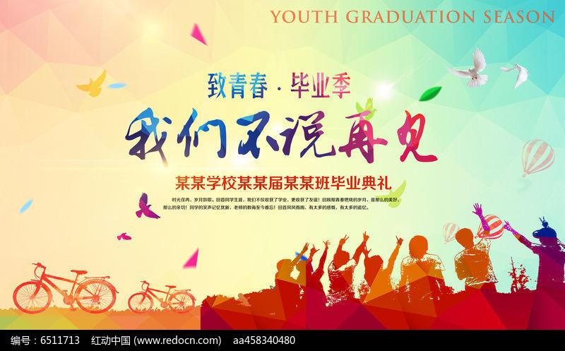 毕业典礼舞台背景设计