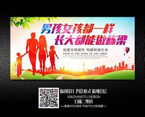 炫彩计划生育宣传海报设计素材