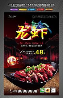 炒龙虾海报