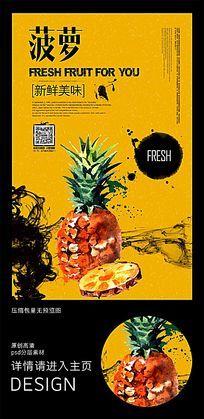 橙色菠萝凤梨水果果汁海报广告