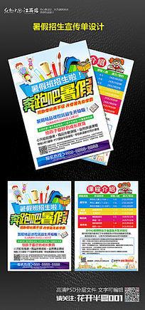 创意奔跑吧暑假招生宣传DM单设计