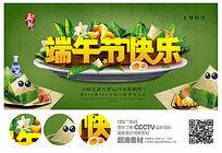 创意端午香粽子海报