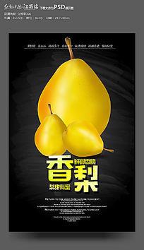 创意高端香梨水果海报设计
