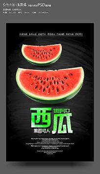 创意高端西瓜水果海报设计