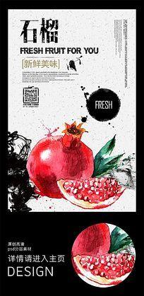 创意石榴水果海报展架